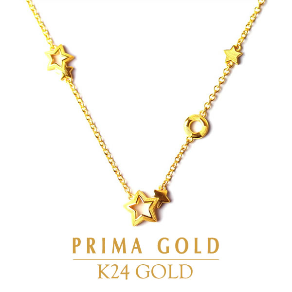 純金ネックレス【スター 星】【ジュエリー】K24 24金 純金 イエローゴールド【女性用 レディース】PRIMAGOLD プリマゴールド【送料無料】ギフト・贈り物にもおすすめ