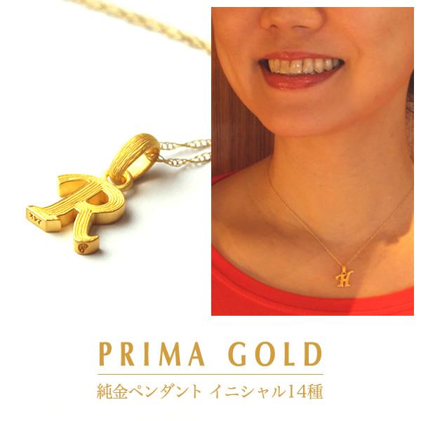 イニシャル 純金ペンダントトップ アルファベット14種類 送料無料 24K 24金 イエローゴールド レディース ペンダント 文字 プレゼント ギフト 誕生日 PRIMAGOLD プリマゴールド Gold pendant