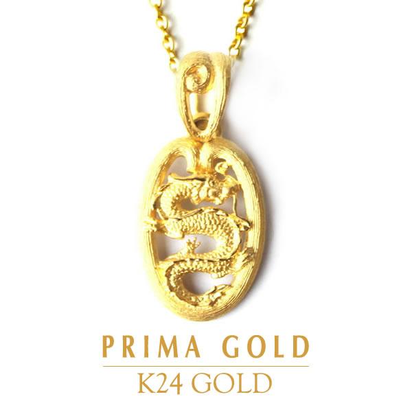 純金ペンダントトップ【龍 ドラゴン】24金 純金 K24YG【レディース 女性用 ゴールド】PRIMAGOLD プリマゴールド【送料無料】【ギフト】