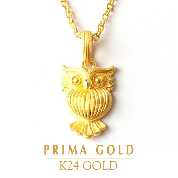 フクロウ 純金ペンダントトップ送料無料 24K 純金 24金 イエローゴールド レディース ペンダント プレゼント ギフト 誕生日 PRIMAGOLD プリマゴールド
