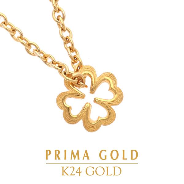 純金ペンダントトップ ハート クローバー 24金 ジュエリー イエローゴールド 女性用 レディース K24 PRIMAGOLD プリマゴールド 送料無料 ギフト・贈り物にもおすすめ