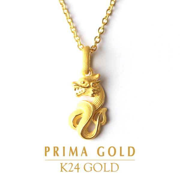 PRIMAGOLD プリマゴールド【送料無料】黄金の龍 ドラゴン dragon【純金 ペンダント】K24 pendant【純金 ペンダントトップ】24金 純金 ゴールド ジュエリー