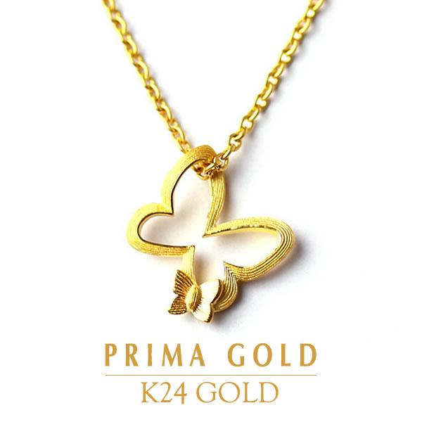 純金ペンダントトップ【バタフライ 蝶】【ジュエリー】K24 24金 純金 イエローゴールド【女性用 レディース】PRIMAGOLD プリマゴールド【送料無料】ギフト・贈り物にもおすすめ