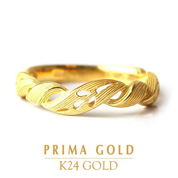 PRIMAGOLD プリマゴールド【送料無料】ひねりライン ツイスト【純金 指輪 リング】24金 純金 ゴールド【女性用 レディース】ピュアゴールド ジュエリー【旅行・デート】