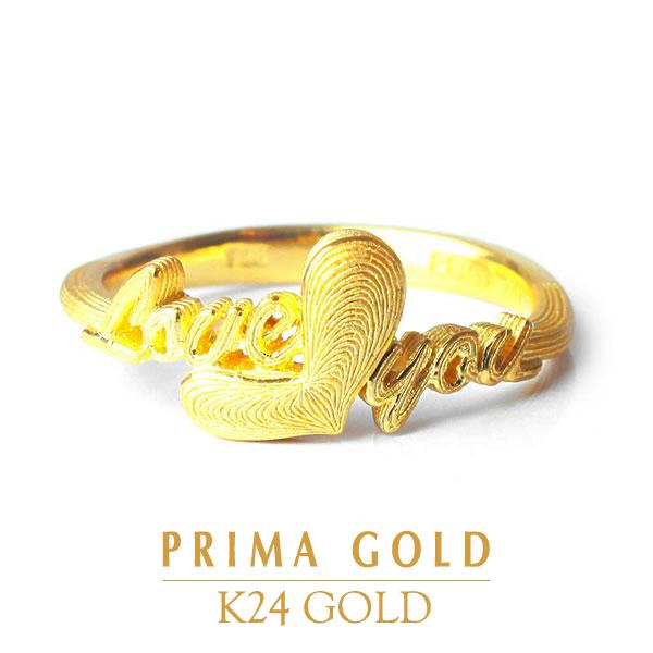 PRIMAGOLD プリマゴールド【送料無料】ハート LOVE YOU【純金 指輪 リング】24金 純金 ゴールド【女性用 レディース】ピュアゴールド ジュエリー【旅行・デート】