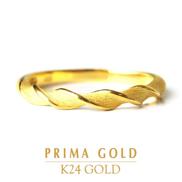 うねりライン【エレガンス】【純金 リング】【指輪】K24 24金 純金 イエローゴールド【女性用 レディースPRIMAGOLD プリマゴールド【送料無料】