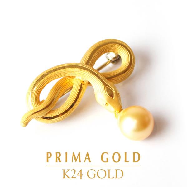 真珠 ヘビモチーフ 純金ブローチ送料無料 24K 純金 24金 イエローゴールド パール レディース プレゼント ギフト 誕生日 PRIMAGOLD プリマゴールド