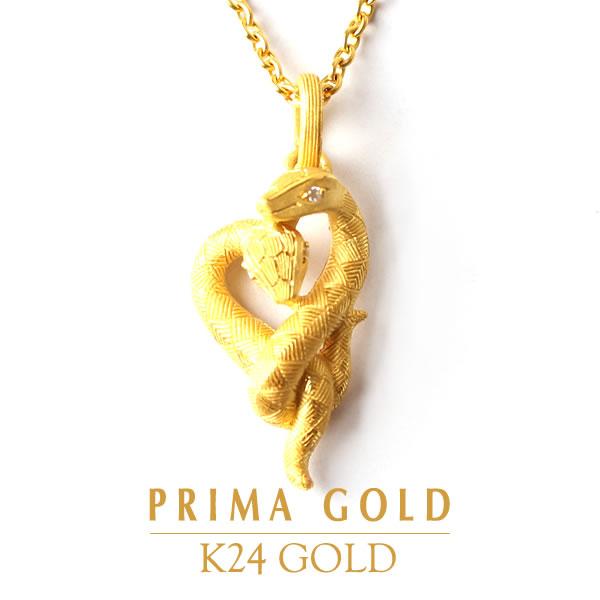 PRIMAGOLD プリマゴールド【送料無料】幸運の使者 2匹の蛇がモチーフ【ダイヤモンド0.016ct】【純金 ペンダント】K24 pendant【純金 ペンダントトップ】24金 純金 ゴールド ジュエリー