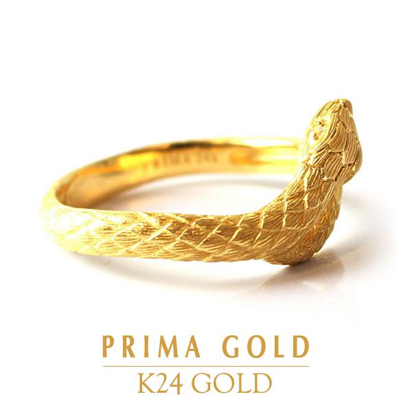 【送料無料】純金リング 幸運の使者 蛇のモチーフ(ダイヤモンド0.01ct)24金 K24 イエローゴールド【純金】【女性用】【指輪】【大黄金】PRIMAGOLD プリマゴールド【ゴールドショップ】