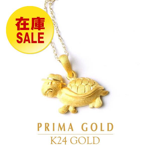 【在庫処分セール】【10%OFF】純金ペンダントトップ 亀 カメ 御守り 送料無料 24K 24金 イエローゴールド レディース ペンダント 贈り物 プレゼント ギフト PRIMAGOLD プリマゴールド Gold pendant