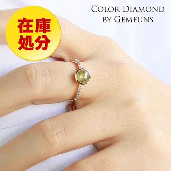 【在庫処分セール】【10%OFF】カラーダイヤモンド K14YGリング【14金 指輪】【ゴールド】天然 カラー ダイヤモンド【ローズカット】【ライトグリーン】Color Diamond ジェムファンス【送料無料】レディース