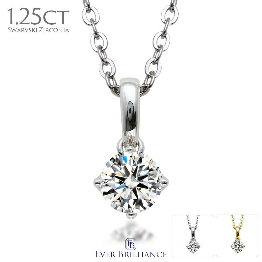 ジュエリーキャッスル 一般的なダイヤモンドよりも美しく輝く ピュアブリリアントカット ジルコニア 人気 ネックレス レディース ギフト 店内全品対象 プレゼント かわいい おしゃれ 送料無料 あす楽 1.25カラット スワロフスキー 一粒 50代 誕生日 jewelrycastle 40代 女性 プラチナ 結婚記念日 使い ジュエリー 金属アレルギー 普段 ペンダント 結婚式 春夏