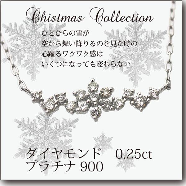 最高の クリスマス プレゼント 彼女が喜ぶ 妻が欲しがる ダイヤ プラチナ ペンダント ネックレス 大人の雪の結晶 記念日 レディース 一生モノのプラチナジュエリー 誕生日 モチーフ デザイン