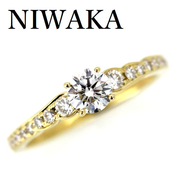 NIWAKA 俄 花麗 ダイヤモンド 0.35ct D-VS1-3EX リング K18【中古】