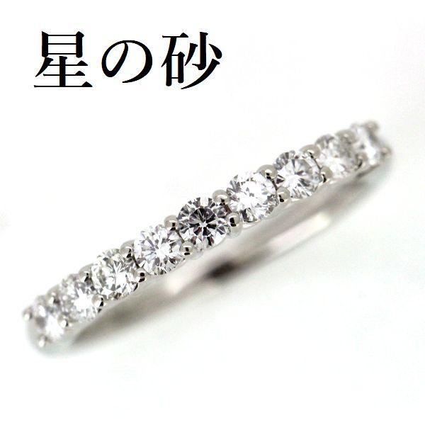 星の砂 ダイヤモンド 0.48ct エタニティー リング Pt900【中古】