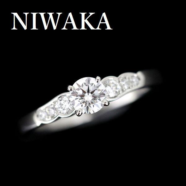 NIWAKA 俄 花麗 ダイヤモンド 0.27ct E-VS1-3EX リング Pt950【中古】