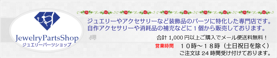 ジュエリーパーツショップ:東京の御徒町で30年以上続くジュエリーパーツの専門店です。