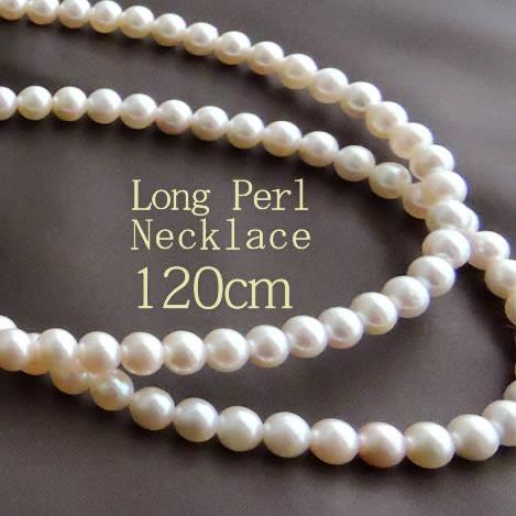 【全品送料無料】パール ネックレス レディース 人気の高いアコヤ貝を使用した本真珠 ロングネックレス 6~6.5 SSサイズ バリエーション豊富な使い方ができる120cmロングサイズ