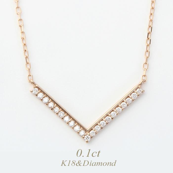 【全品送料無料】k18ネックレス ダイヤモンド ネックレス レディース シンプル V字型 0.1ct K18イエローゴールド ピンクゴールド ホワイトゴールド