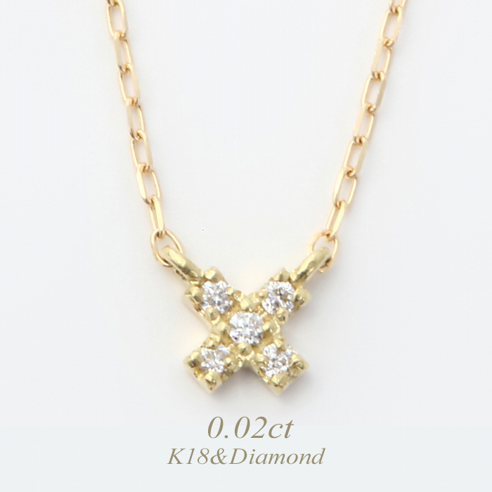 【全品送料無料】k18ネックレス ダイヤモンド ネックレス レディース シンプル クロス型 0.02ct K18イエローゴールド ピンクゴールド ホワイトゴールド