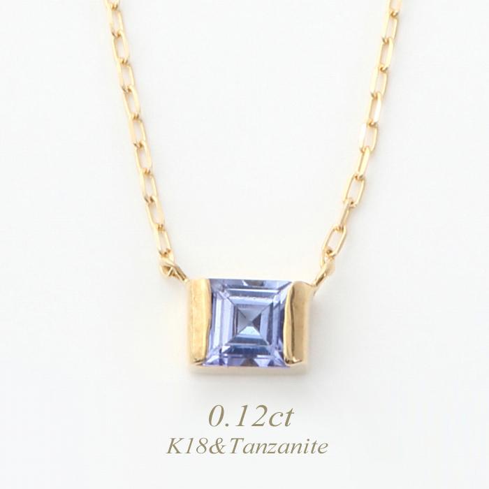 【全品送料無料】K18ネックレス 12月誕生石 タンザナイト ネックレス レディース シンプル デザイン 0.12カラット K18 人気K18イエローゴールド ピンクゴールド ホワイトゴールド