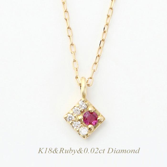 【全品送料無料】K18ネックレス 7月誕生石ルビー ネックレス レディース シンプル デザイン ダイヤモンド0.02カラット K18 人気K18イエローゴールド ピンクゴールド ホワイトゴールド