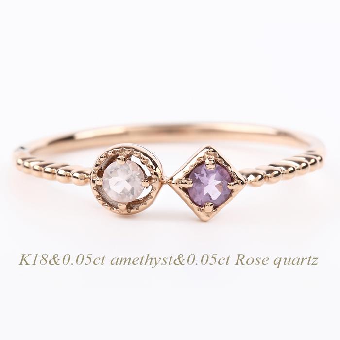 【全品送料無料】K18 シンプルデザイン リング人気 シンプル 指輪 2月誕生石 アメジスト ローズクオーツ 0.05ctK18 イエローゴールド K18ピンクゴールド K18ホワイトゴールド