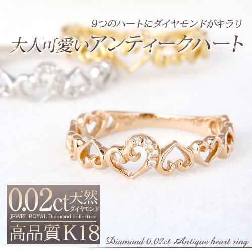 18金 ダイヤモンド0.02ct ナインハート リング K18WG ホワイトゴールド K18PG ピンクゴールド K18YG イエローゴールド 指輪 ダイアモンド レディース プレゼント ギフト 記念日 誕生日