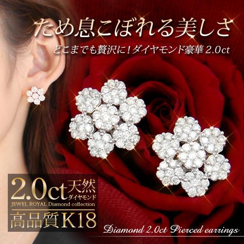 18金 ダイヤモンド2.0ct フラワーピアス 2.0カラット K18WG ホワイトゴールド シンプル ダイアモンド レディース プレゼント ギフト 記念日 誕生日