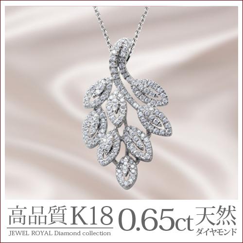 18金 ダイヤモンド0.65ct ネックレス リーフ ペンダント 0.65カラット K18WG ホワイトゴールド K18PG ピンクゴールド ダイアモンド レディース プレゼント ギフト 記念日 誕生日