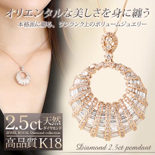 【20%OFF16日9:59まで】18金 ダイヤモンド2.5ct テーパーダイヤデザインネックレス ペンダント 2.5カラット K18PG ピンクゴールド ダイアモンド レディース プレゼント ギフト 記念日 誕生日