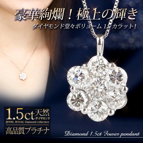 【20%OFF16日9:59まで】プラチナ ダイヤモンド1.5ct フラワーネックレス ペンダント 1.5カラット PT900 ダイアモンド レディース プレゼント ギフト 記念日 誕生日