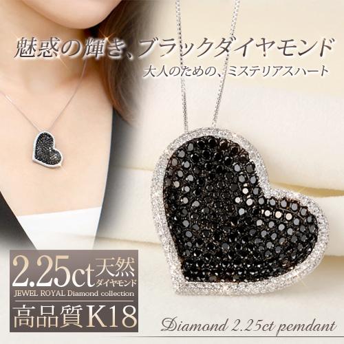 18金 ブラックダイヤモンド2.25ct ハートパヴェネックレス コンビ ペンダント 2.25カラット K18WG ホワイトゴールド ダイアモンド レディース プレゼント ギフト 記念日 誕生日
