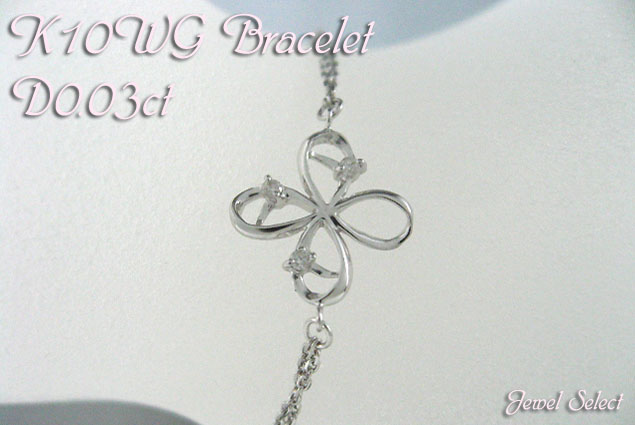 K10WG ホワイトゴールド ブレスレット 四葉のクローバー ダイヤモンド 0.03ct 18cm ギフト対応