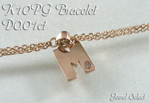 K10PG ピンクゴールド ブレスレット アルファベット M ダイヤモンド 0.01ct 18cm ギフト対応
