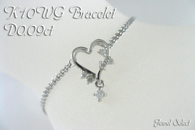 K10WG ホワイトゴールド ブレスレット ダイヤモンド ハート D0.09ct 18cm ギフト対応