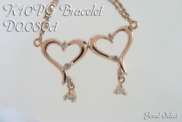 K10PG ピンクゴールド ブレスレット ダイヤモンド ダブルハート D0.08ct 18cm ギフト対応