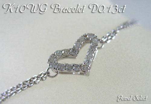 K10WG ホワイトゴールド ブレスレット ハート ダイヤモンド 0.13ct 18cm ギフト対応