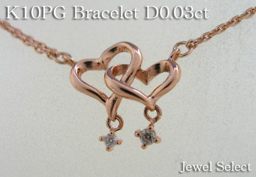 K10PG ピンクゴールド ブレスレット Wハート ダイヤモンド 0.03ct 18cm ギフト対応