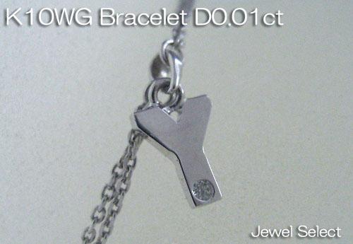 K10WG ホワイトゴールド ブレスレット アルファベット Y ダイヤモンド 0.01ct 18cm ギフト対応