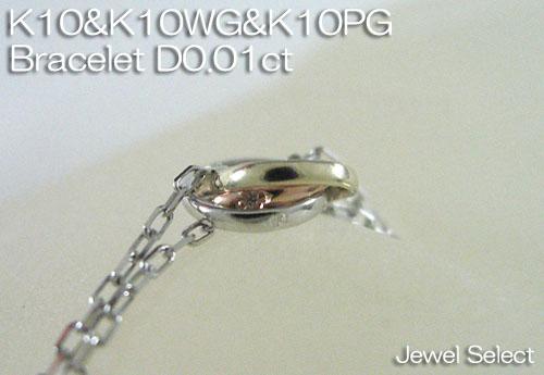 K10 イエロー K10WG ホワイト K10PG ピンク スリーカラー ブレスレット ダイヤモンド 0.01ct 18cm ギフト対応
