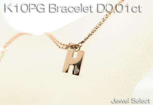 K10PG ピンクゴールド ブレスレット アルファベット H ダイヤモンド D0.01ct 18cm ギフト対応
