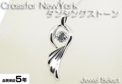 シルバー925 クロスフォーニューヨーク ネックレス ダンシングストーン Dancing Stoneシリーズ NYP-537 ギフト対応【あす楽対応_関東】