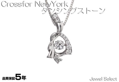 シルバー925 クロスフォーニューヨーク ネックレス ダンシングストーン Dancing Stoneシリーズ NYP-568 ハートリボン ギフト対応