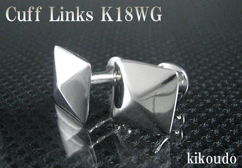 K18WG ホワイトゴールド カフリンクス カフスボタン W-14 ギフト対応