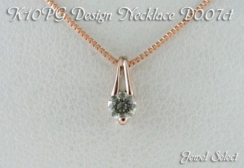 K10PG ピンクゴールド ダイヤモンド ペンダントネックレス プチ D0.07ct ギフト対応