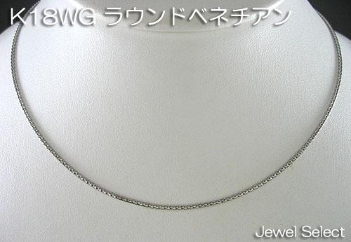 K18WG ホワイトゴールド ラウンドベネチアン ネックレス 50cm ギフト対応【あす楽対応_関東】