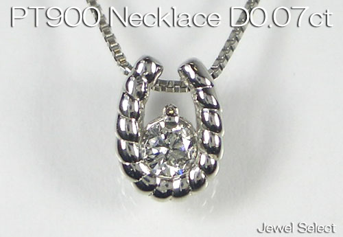 PT850 プラチナ 馬蹄 ダイヤモンド ネックレス D0.07ct ギフト対応