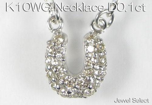 K10WG ホワイトゴールド 馬蹄 ダイヤモンド ネックレス D0.10ct ギフト対応