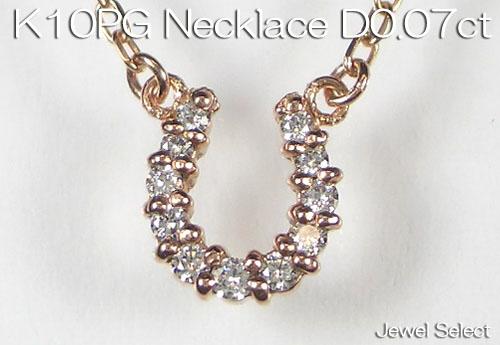 K10PG ピンクゴールド 馬蹄 ダイヤモンド ネックレス D0.07ct ギフト対応